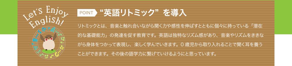 """POINT """"英語リトミック""""を導入"""